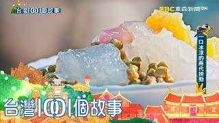 嘉義市場古早冰 兩代人製冰煮料用心不變 part2 台灣1001個故事|白心儀