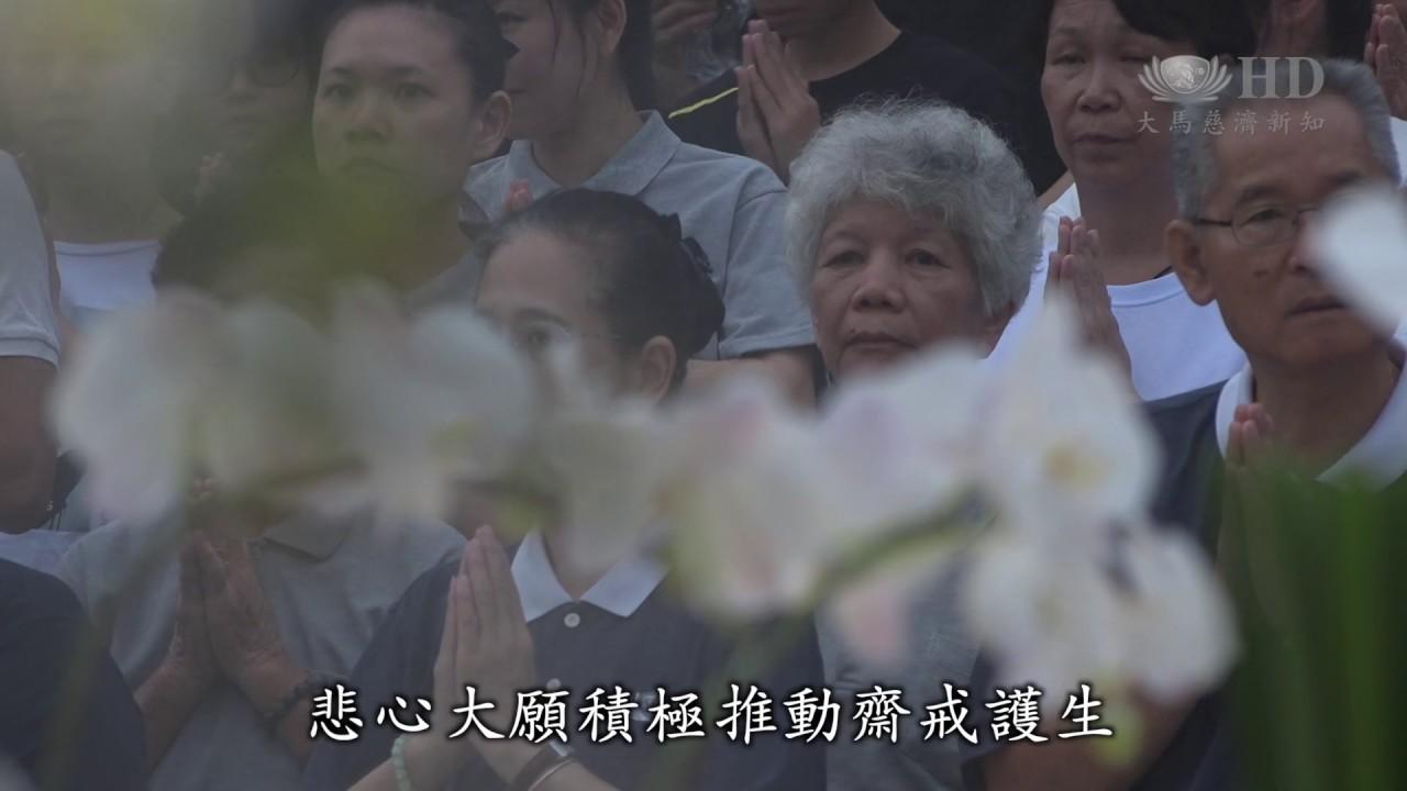 【新闻】吉隆坡静思堂庆祝慈济三节合一 - 马来西亚慈济浴佛 2019