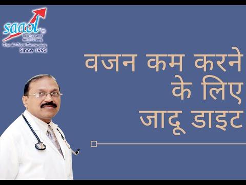Magic Diet for Weight Loss (Jadoo Diet)   By Dr. Bimal Chhajer   Saaol