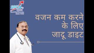 Magic Diet for Weight Loss (Jadoo Diet) | By Dr. Bimal Chhajer | Saaol