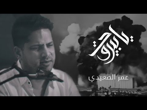 يا بيروت - عمر الصعيدي (كليب حصري) Ya Beirut - Omar AlSaidie (Exclusive Clip)