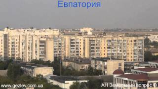 Недвижимость Евпатории ул  Казаса видео фото(http://gezlev.com.ua/, 2012-09-28T07:09:53.000Z)