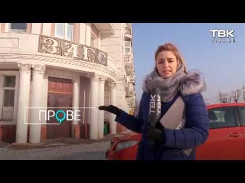 «Проверка» ЗАГСа Ленинского района
