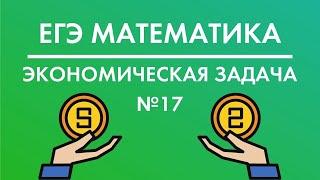 Экономическая задача №17 с Тренировочной работы (вариант Восток)
