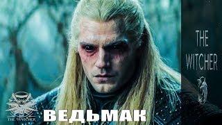 Ведьмак / The Witcher - 1 серия / сериал 2019 / на русском / смотреть анонс, сюжет, дата выхода
