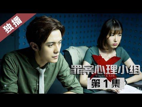【ENG SUB】《罪案心理小组X》 第1集  【高清独播】  欢迎订阅China Zone