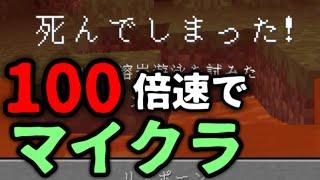 【MOD紹介】100倍速の世界でマイクラは無理ゲーすぎる【マインクラフト】 thumbnail
