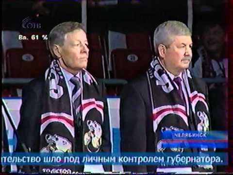 Челябинск Спорт Открытие ледового дворца Арена Трактор 2009
