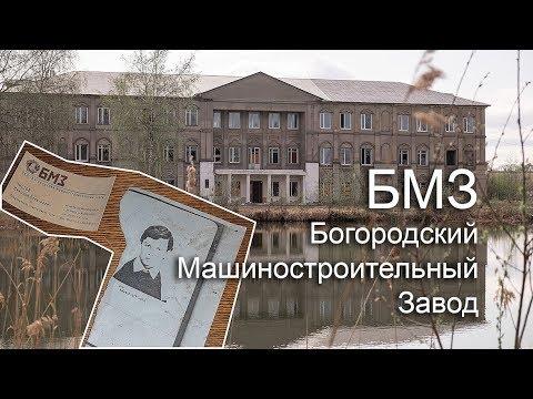 Богородский Машиностроительный Завод (БМЗ) - 2019