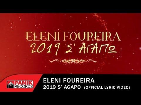 Ελένη Φουρέιρα - 2019 Σ' Αγαπώ - Official Lyric Video thumbnail