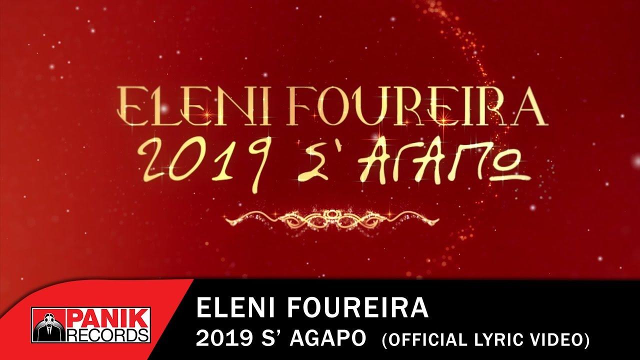 bra 2019 Eleni Foureira naked photo 2017