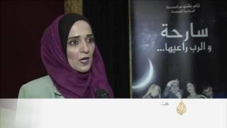 مسرحية أردنية كوميدية تلامس أوجاع اللاجئين