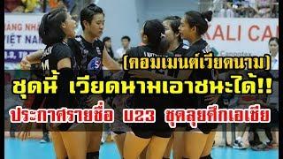 ความคิดเห็นชาวเวียดนามหลังไทยประกาศรายชื่อผู้เล่น U23 ชุดลุยศึกชิงแชมป์เอเชีย 2019