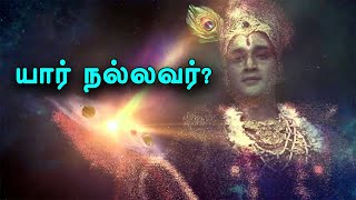 யார் நல்லவர்?? | Good Soul | How to be Good at Critical Situation | Britain Tamil Bhakthi