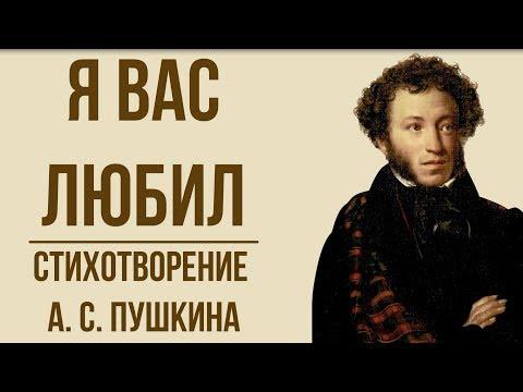 «Я вас любил» А. Пушкин. Анализ стихотворения