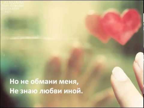 Я просто люблю тебя - Дима Билан - Текст  I Just Love You - Dima Bilan - Lyrics