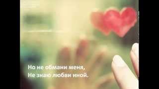 Я просто люблю тебя- Дима Билан- Текст/Lyrics