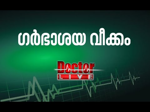Pelvic Inflammatory Disease | ഗര്ഭാശയ വീക്കം | Doctor Live 17 Mar 2016