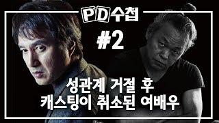 PD수첩 1145회 '성관계 거절 후 캐스팅이 취소된 여배우'