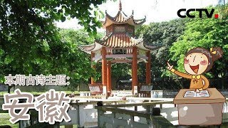[快乐大巴]学吧 本期读古诗主题:安徽|CCTV少儿