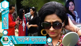 Video Bangla Comedy Natok | Aunty Madam | Sabbir Mithu, Hasin Roushon, Monira Mithu. download MP3, 3GP, MP4, WEBM, AVI, FLV Oktober 2018