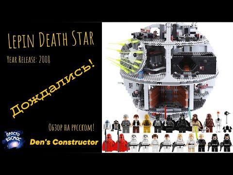 Ну, наконец-то! Lepin Death Star 2008. Обзор на русском!