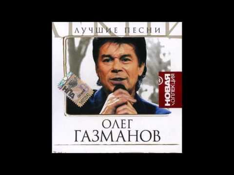 Олег Газманов - Морячка