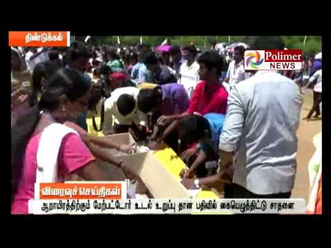 Dindugal : Guinness record as over 6k people signed for organ donation | Polimer News