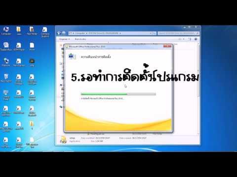 การติดตั้งMicrosoft Office2010ครับ.avi