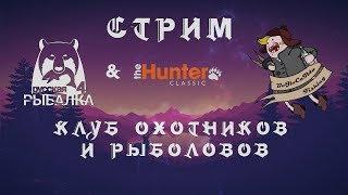 the Hunter : Classic   -   Полювання пущі неволі!