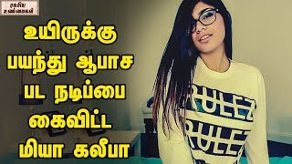 Mia Khalifa Regrets Her Past || unknown Facts Tamil