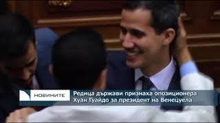 Емисия новини - 08.00ч. 24.01.2019