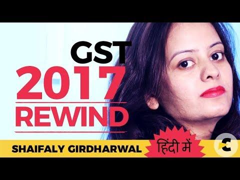 GST 2017 rewind