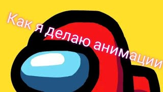 Как я делаю анимации по among us в Рисуем мультфильмы 2