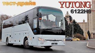 тест-драйв автобуса Yutong 6122 Китай может! / Ютонг на TrucksTV