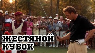 Жестяной кубок (1996) «Tin Cup» - Трейлер (Trailer)