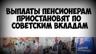 Выплаты пенсионерам приостановят по советским вкладам
