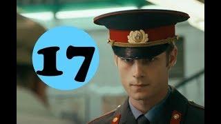 Купчино 17 серия - анонс и дата выхода