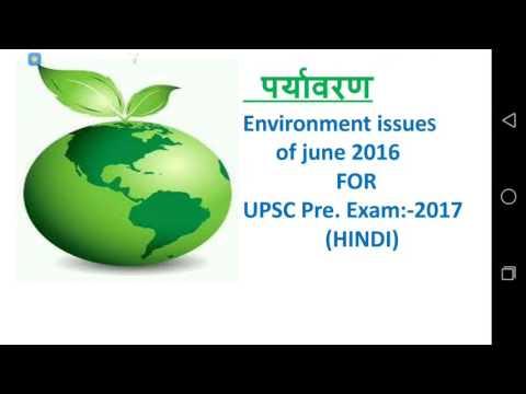 environment in hindi