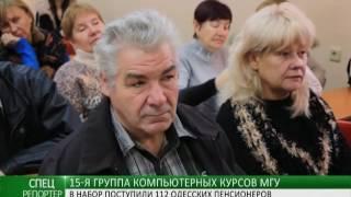 В МГУ стартовало обучение 15-й группы слушателей компьютерных курсов для пенсионеров