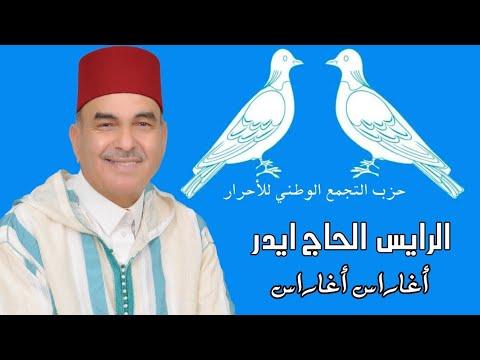 Download اغنية جميلة للفنان الكبير الحاج ايدر يهديها للحزب التجمع الوطني للأحرار