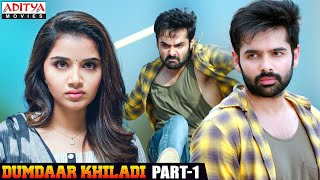 Dumdaar Khiladi Hindi Dubbed Movie Part -1| Ram Pothineni | Anupama Parameswaran | Pranitha Subhash