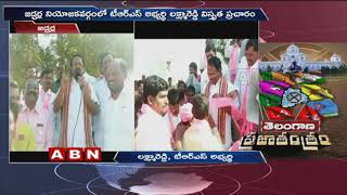 TRS Leader Laxma Reddy speed Up Election Campaign in Jadcherla | ABN Telugu