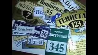 Адресные и фасадные таблички(На сайте R-mix.com. можно заказать адресные и фасадные таблички с доставкой по всей Украине., 2013-05-21T05:19:38.000Z)