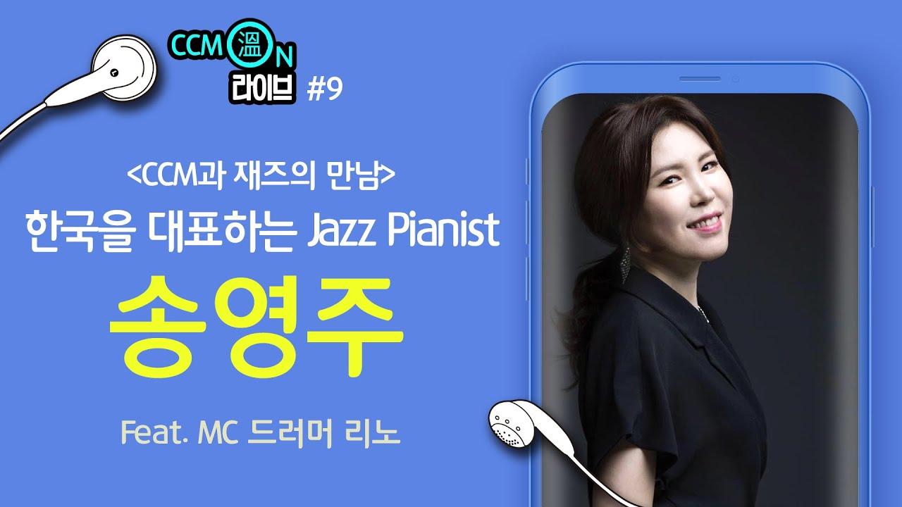 CCM ON(溫)  LIVE #9  송영주, 한국을 대표하는 Jazz Pianist를 통해 듣는 재즈CCM