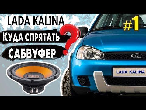 Делаем стелс сабвуфер на примере Lada Kalina 1. #1 эпизод - начало.
