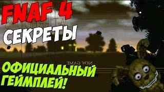 - Five Nights At Freddy s 4 ОФИЦИАЛЬНЫЙ ГЕЙМПЛЕЙ 5 ночей у Фредди
