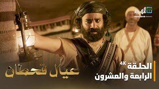 مسلسل عيال قحطان | الفنان فهد القرني و حابس حسين | الحلقة الرابعة والعشرون4K