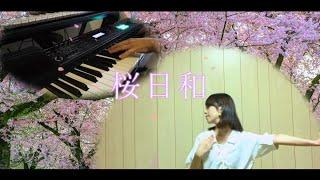 【Piano×Dance】『桜日和』(アニメ「BLEACH」EDより)【Recreated】