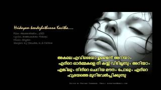 Hridayam kondezhuthunna kavitha.....Aksharathettu (1989)
